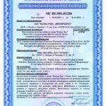 Добровольный сертификат Юниор Нео+ (Junior Neo+)