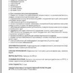 Методические рекомендации Antiox+ Vision