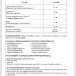 Методические рекомендации Chromevital+ Vision таблица
