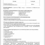 Методические рекомендации Detox+ Vision таблица