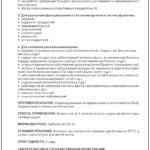 Методические рекомендации Нортия Vision стр.2
