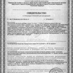 Свидетельство о государственной регистрации Antiox+ Vision