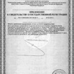 Свидетельство о государственной регистрации Antiox+ Vision приложение