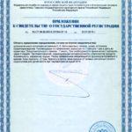 Свидетельство о государственной регистрации Антиокс Р Vision БАД
