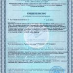 Свидетельство о государственной регистрации Артемида+ Vision БАД
