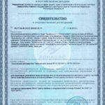 Свидетельство о государственной регистрации Chromevital+ Vision