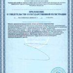 Свидетельство о государственной регистрации Chromevital+ Vision приложение