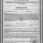 Свидетельство о государственной регистрации Detox+ Vision