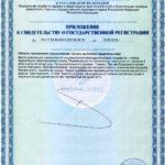 Свидетельство о государственной регистрации Детокс Р Vision БАД
