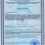 Свидетельство о государственной регистрации Юниор Би Биг Vision БАД