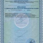 Свидетельство о государственной регистрации Юниор Би Хелси Vision БАД