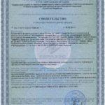 Свидетельство о государственной регистрации Юниор Би Смарт Vision БАД