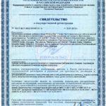 Свидетельство о регистрации Юниор Нео+ (Junior Neo+)