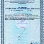 Свидетельство о регистрации Юниор Нео+ (Junior Neo+) приложение