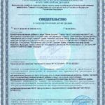 Свидетельство о государственной регистрации Ламин Вижион БАД