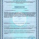 Свидетельство о государственной регистрации Нортия Vision БАД