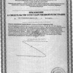 Свидетельство о государственной регистрации Нутримакс+ Vision БАД