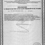 Свидетельство о государственной регистрации Пакс+ форте Vision БАД
