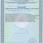 Свидетельство о государственной регистрации Сеньор Лайфпак Vision БАД