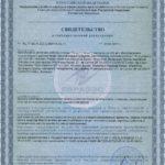 Свидетельство о государственной регистрации Урсул Vision БАД