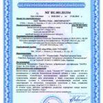 Добровольный сертификат Энджой НТ Vision БАД