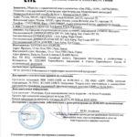 Свидетельство о государственной регистрации Крем Vision Skincare