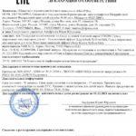 Свидетельство о государственной регистрации Боди Ривайв гель Vision