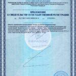 Свидетельство о государственной регистрации Брэйн-о-флекс Vision БАД