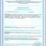 Свидетельство о государственной регистрации Брэйн-о-флекс Р Vision БАД