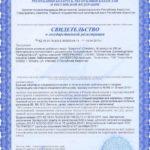 Свидетельство о государственной регистрации Шевитон Vision БАД