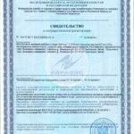 Свидетельство о государственной регистрации ДиРесет Визион