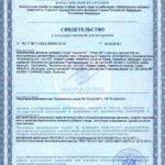 Свидетельство о государственной регистрации Энджой НТ Vision БАД