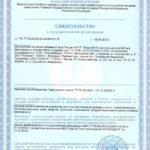 Свидетельство о государственной регистрации Энджой НТ-Р Vision БАД