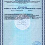 Свидетельство о государственной регистрации Фэт Абсорбер КГ-Офф Vision