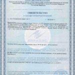 Свидетельство о государственной регистрации Гранатин Q10 Р Vision БАД