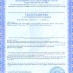 Свидетельство о государственной регистрации Харпаго гель ЭнджойНТ Vision