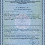 Свидетельство о государственной регистрации Гипер Vision Бад