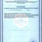 Свидетельство о государственной регистрации ЛС Баланс Vision БАД