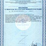 Свидетельство о государственной регистрации ЛивЛон'+ Vision БАД