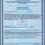 Свидетельство о государственной регистрации Нэйче Тан Vision БАД