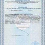 Свидетельство о государственной регистрации Нутримакс Р Vision БАД