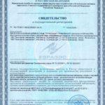 Свидетельство о государственной регистрации ОстеоСанум Vision БАД