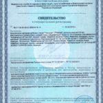 Свидетельство о государственной регистрации Пассилат Vision Бад