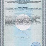 Свидетельство о государственной регистрации Пакс+ форте Р Vision БАД