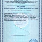 Свидетельство о государственной регистрации Ревьен Vision Бад