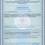 Свидетельство о государственной регистрации Сэйф Ту Си форте Vision БАД