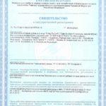 Свидетельство о государственной регистрации Сэйф-Ту-Си Р Vision БАД