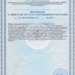 Свидетельство о государственной регистрации Сеньор Р Vision БАД