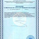 Свидетельство о государственной регистрации ВеноСтронг Vision Бад