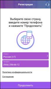 Выберите вашу страну → Введите свой номер телефона → Продолжить